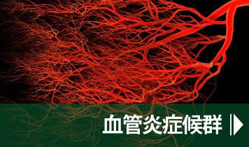血管炎症候群
